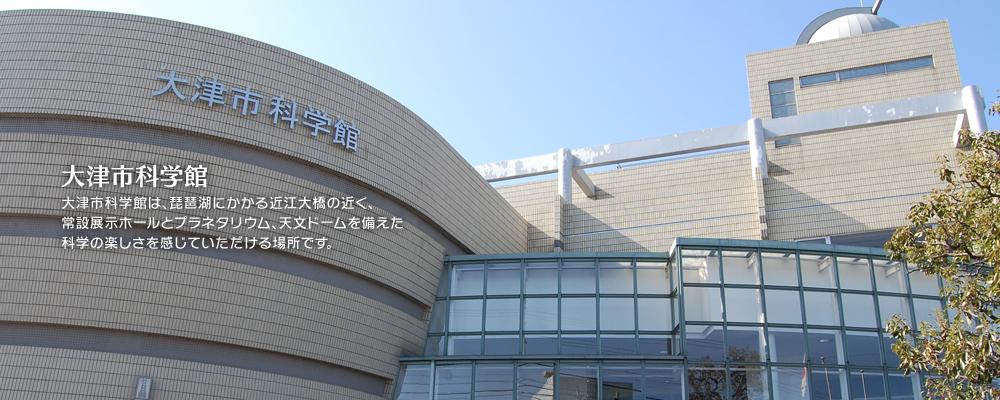 http://www.otsu.ed.jp/kagaku/demo/images/top_image_01.jpg